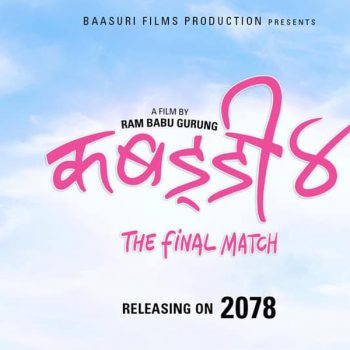 'Kabaddi 4' production announcement,  final sequel to be released next year