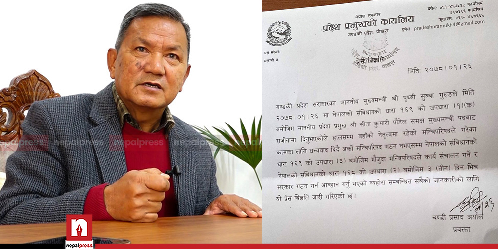 Resignation of Gandaki Chief Minister Gurung accepted by Province Chief