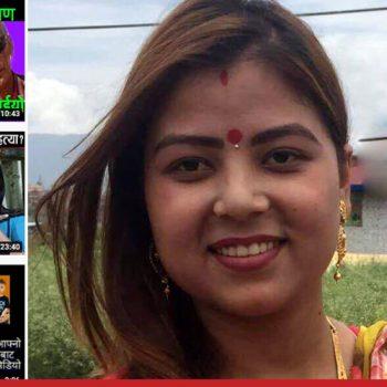 Death of Sabita Bhandari: Case in Court, Rhetoric on YouTube