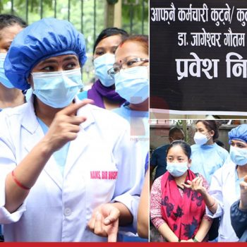 Health workers stage demonstration at Bir Hospital (With photos)