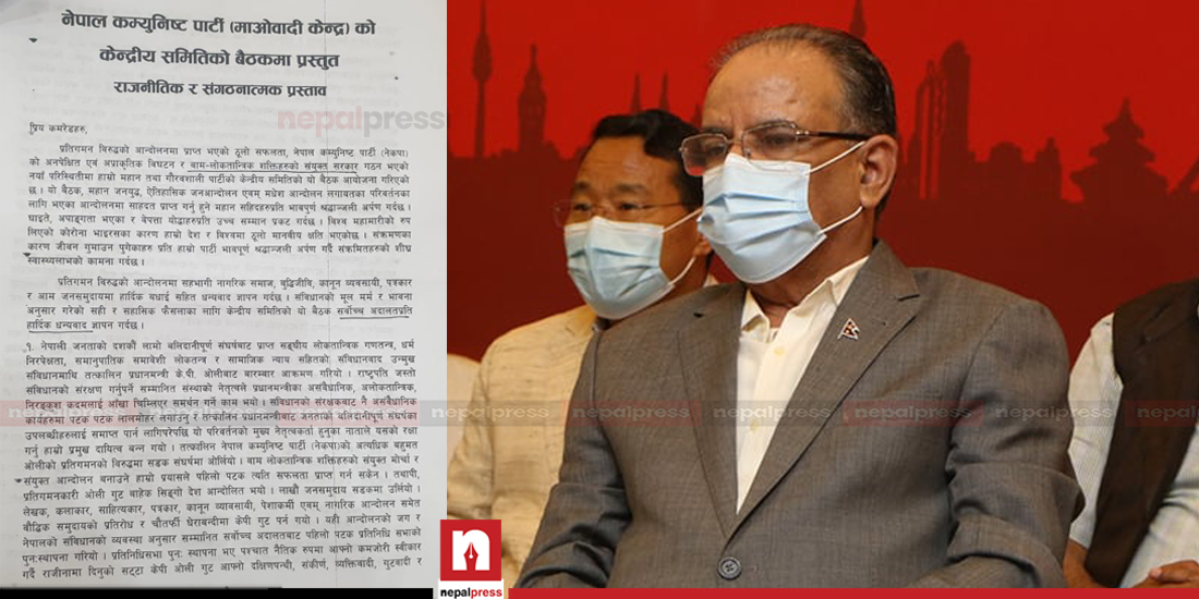 Dahal proposes to continue alliance against Oli till elections