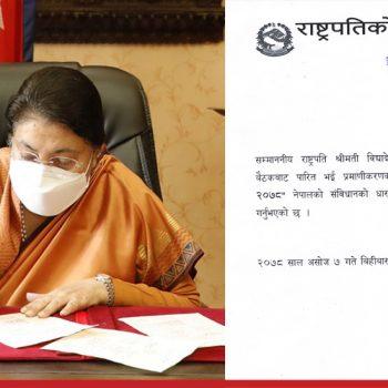 Prez Bhandari authenticates Appropriation Bill; paves way for govt to spend budget