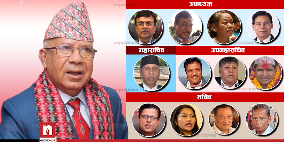 CPN (Unified Socialist) finalises names of office bearers